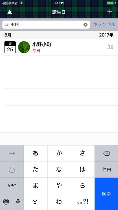 誕生日をお知らせするアプリ - Birth... screenshot1