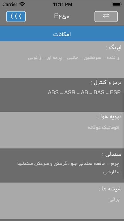 Iran Cars - مشخصات فنی خودروها screenshot-3