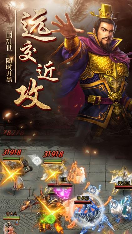 问剑三国:三国策略手游 screenshot-3