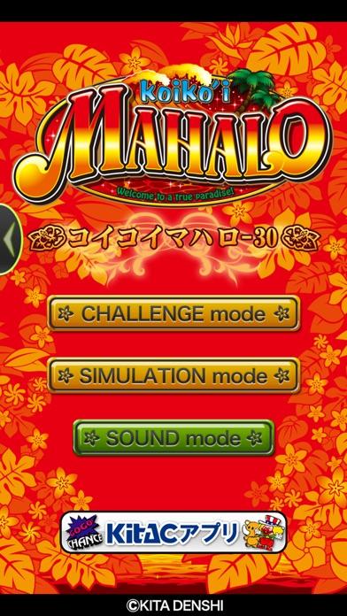 コイコイマハロ‐30 ScreenShot1