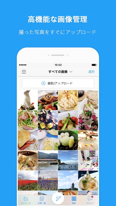 livedoor Blog ScreenShot2