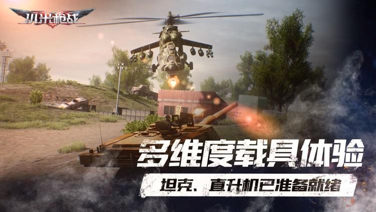 小米枪战-公平竞技、战地策略吃鸡手游