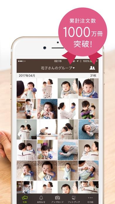 毎月1冊もらえるフォトブック印刷 ノハナ(nohana) Preview 1