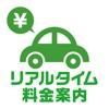 リアルタイム料金案内 - iPhoneアプリ