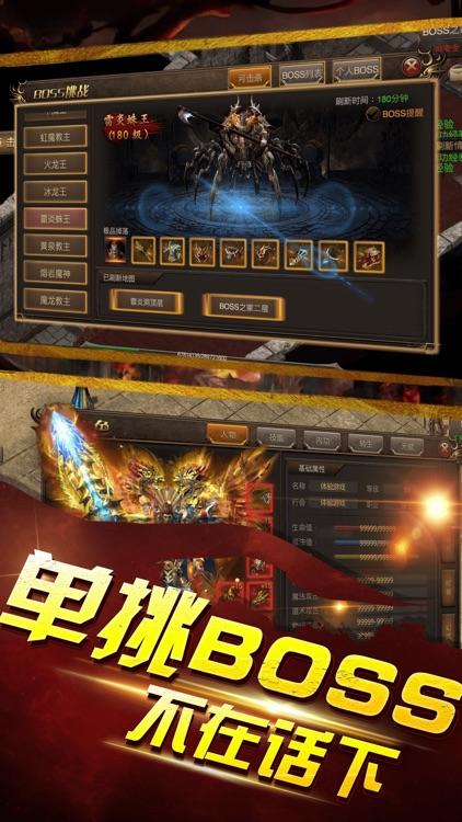 虎耀霸主-经典传说传奇再现 screenshot-3