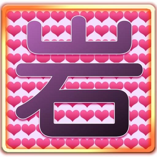 LovelyIwateKanji