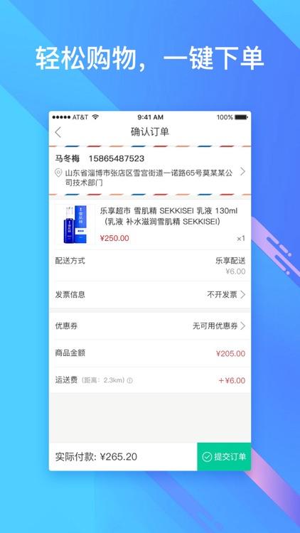 乐享易购 screenshot-2