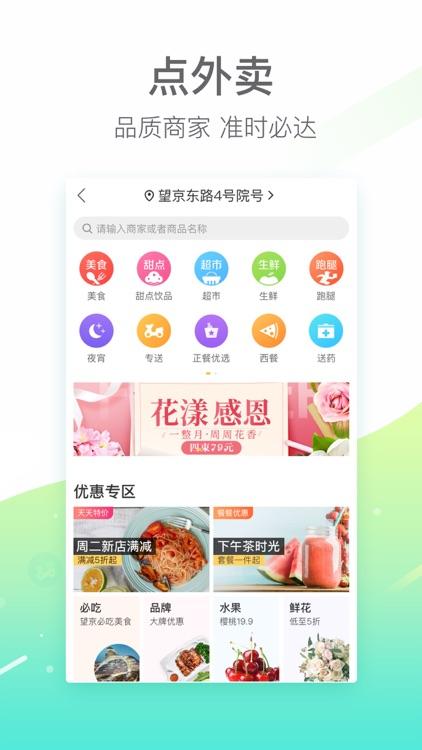 美团 - 吃喝玩乐全都有 screenshot-3