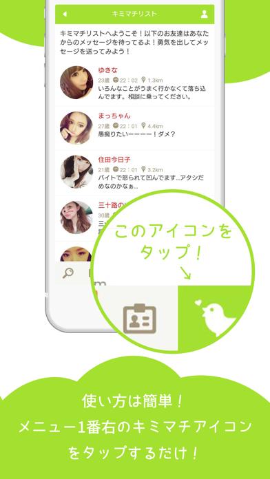 ソーシャルネットワーキング(SNS)キミマチのおすすめ画像2