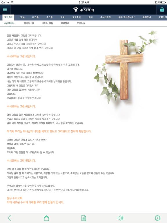 수서교회-ipad-1