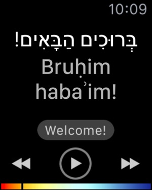 Hebrew by Nemo on the App Store