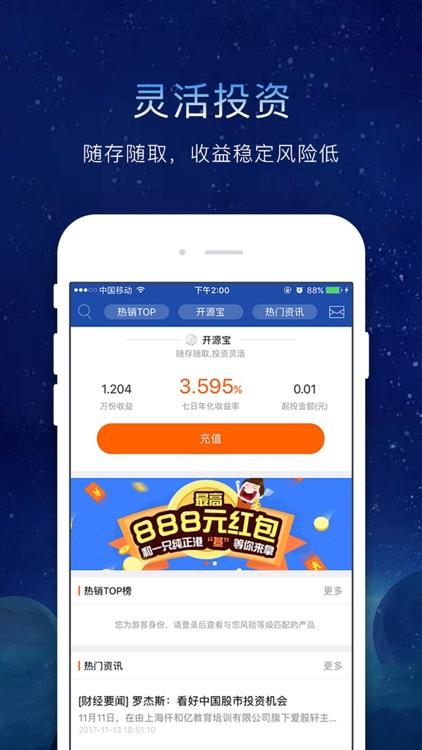 前海开源基金-高收益金融投资理财平台 screenshot-3