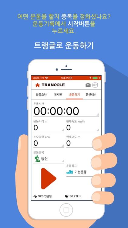등산, 자전거 내비게이션 Tranggle GPS screenshot-3