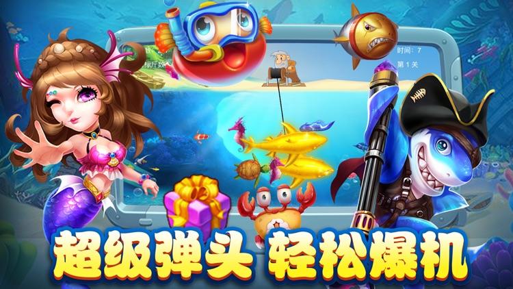 捕鱼传说-官方 screenshot-4