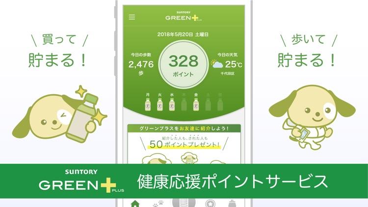 サントリーグリーンプラス 自販機がおトクに!健康応援アプリ