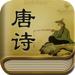 119.唐诗三百首 - 国学经典诵读
