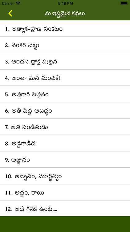 Telugu Stories A to Z screenshot-8