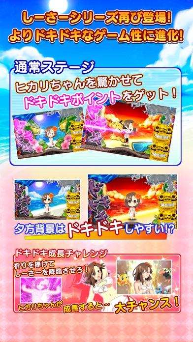 楽Jパチスロ ドキドキしーさー screenshot1