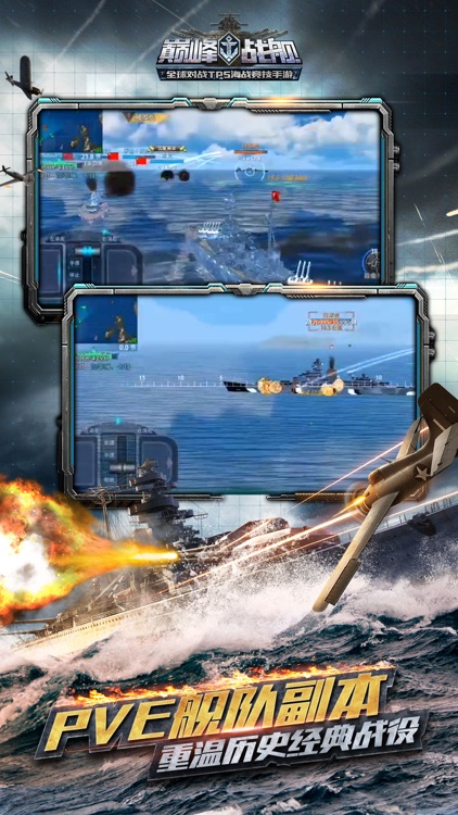 巅峰战舰-全新海事中心