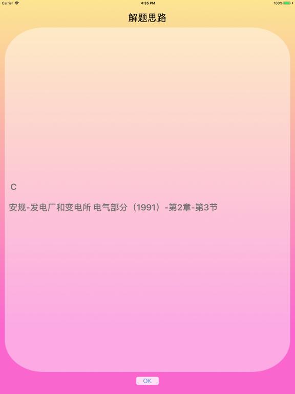 安规考试-2018 screenshot 7