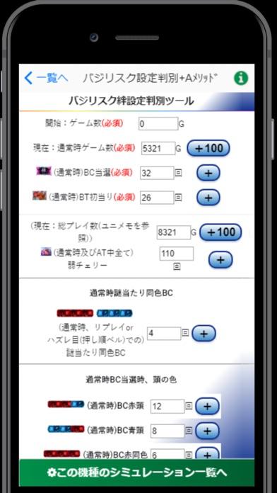 バジリスク絆3設定判別+ with Aメソッドのスクリーンショット3