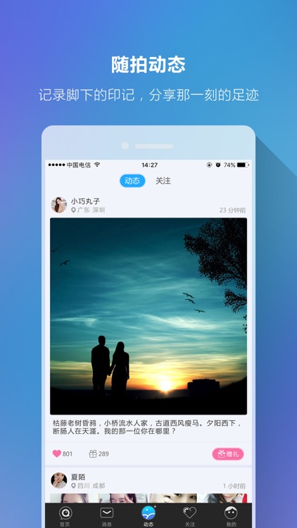 聊趣 - 高颜值一对一视频聊天交友平台 screenshot-3