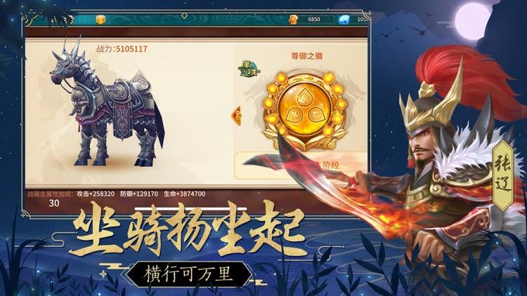 极无双:名将传 screenshot-5