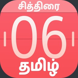 Fancy Tamil Calendar 2018