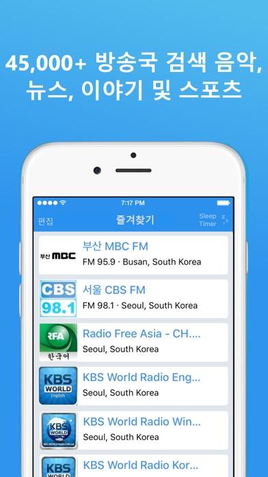 단순한 라디오 -  라디오 FM AM 어플 for Windows