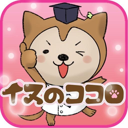 """かわいい犬語辞典""""イヌのココロ"""""""