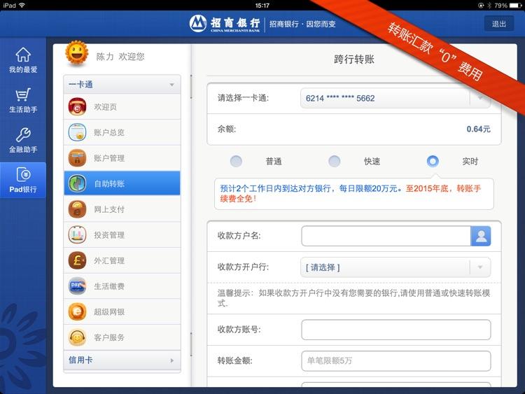 招商银行HD screenshot-3