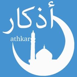 Athkar - أذكار حصن المسلم
