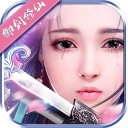 御剑修仙-全民仙侠3D修仙手游