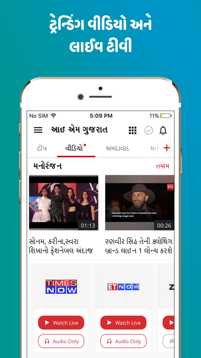 IAmGujarat Screenshot