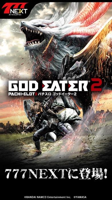【777NEXT】パチスロ ゴッドイーター2のスクリーンショット1