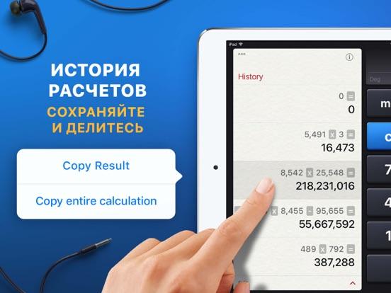 Калькулятор' Скриншоты7