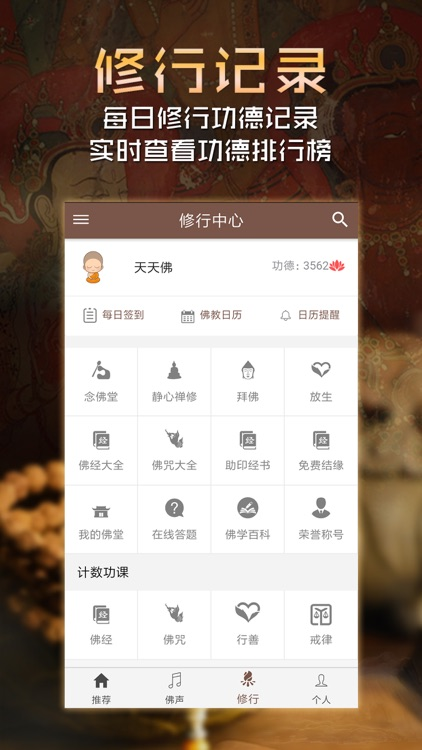 天天佛-听佛经佛教佛音修行者必备 screenshot-3