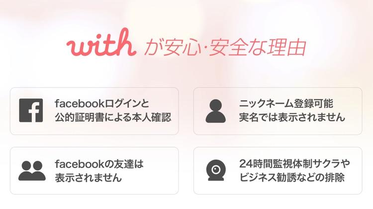 出会いはwith(ウィズ) 婚活・恋活・恋愛アプリ screenshot-3