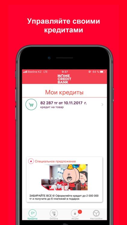 хоум банк бесплатный номер телефона по казахстану с мобильного