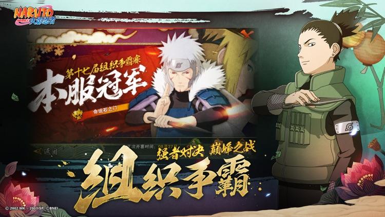 火影忍者 screenshot-9