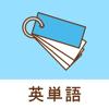 みんなの英単語帳 ~ 受験勉強の学習 ~