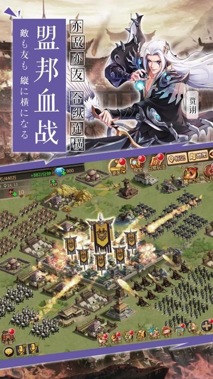 胡莱三国2-激战九州-刘涛代言