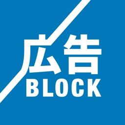 安心広告ブロック