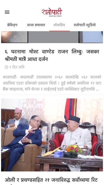 Ratopati News By Parashmani Timilsina Ratopati.com is tracked by us since june, 2013. ratopati news by parashmani timilsina