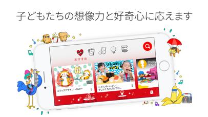 Screenshot for YouTube Kids in Japan App Store