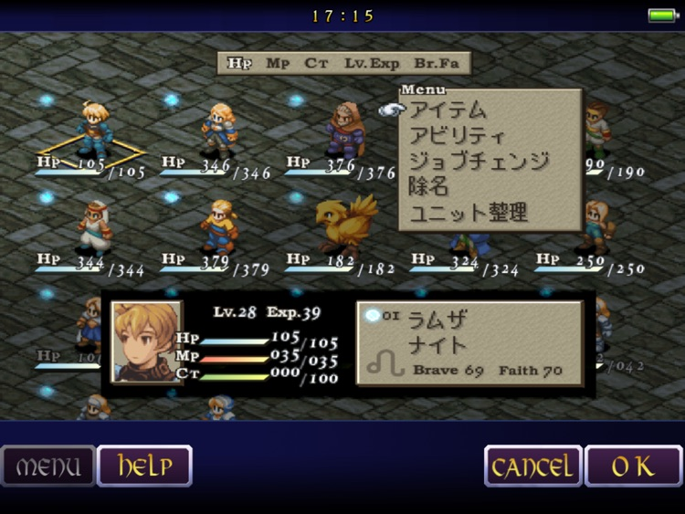FINAL FANTASY TACTICS獅子戦争_iPad screenshot-3