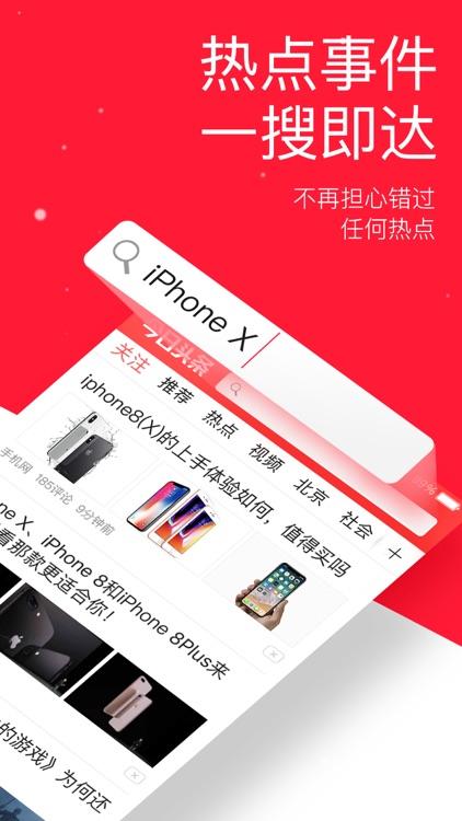 今日头条 - 华人热点新闻资讯、娱乐视频 screenshot-4