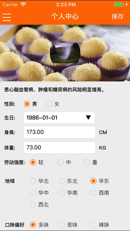 健康营养师 screenshot-4