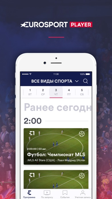 Eurosport Player Скриншоты3