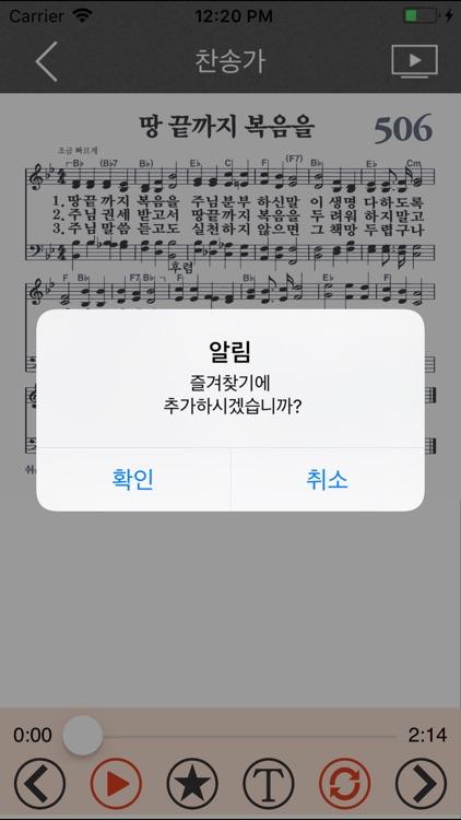 홀리바이블(NIV한영오디오 사전성경, 새·구찬송가음원) screenshot-3